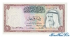 1 Динар выпуска 1968 года, Кувейт. Подробнее...