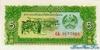 5 Кипов выпуска 1979 года, Лаос. Подробнее...