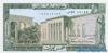 5 Ливров выпуска 1978 года, Ливан. Подробнее...