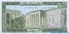 5 Ливров выпуска 1986 года, Ливан. Подробнее...
