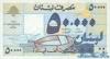 50000 Ливров выпуска 1988 года, Ливан. Подробнее...