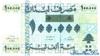 100000 Ливров выпуска 1988 года, Ливан. Подробнее...