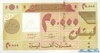 20000 Ливров выпуска 1988 года, Ливан. Подробнее...