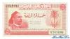5 Пиастров выпуска 1952 года, Ливия. Подробнее...