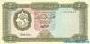 5 Динаров выпуска 1971 года, Ливия. Подробнее...
