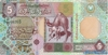 5 Динаров выпуска 2001 года, Ливия. Подробнее...