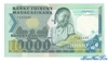 10000 Франков выпуска 1983 года, Мадагаскар. Подробнее...