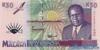 50 Квач выпуска 1995 года, Малави. Подробнее...