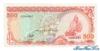 500 Рупий выпуска 1990 года, Мальдивы. Подробнее...