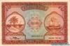 10 Рупий выпуска 1947 года, Мальдивы. Подробнее...