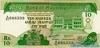 10 Рупий выпуска 1985 года, Маврикий. Подробнее...