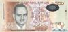 500 Рупий выпуска 1999 года, Маврикий. Подробнее...