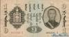 1 Тугрик выпуска 1939 года, Монголия. Подробнее...