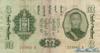 3 Тугрика выпуска 1939 года, Монголия. Подробнее...