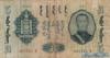 5 Тугриков выпуска 1939 года, Монголия. Подробнее...