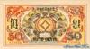 50 Центов выпуска 1924 года, Монголия. Подробнее...