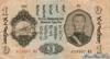 1 Тугрик выпуска 1941 года, Монголия. Подробнее...