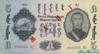 5 Тугриков выпуска 1941 года, Монголия. Подробнее...