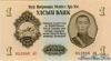 1 Тугрик выпуска 1955 года, Монголия. Подробнее...