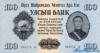 100 Тугриков выпуска 1955 года, Монголия. Подробнее...