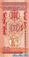 10 Монго выпуска 1993 года, Монголия. Подробнее...
