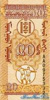 20 Монго выпуска 1993 года, Монголия. Подробнее...