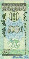 50 Монго выпуска 1993 года, Монголия. Подробнее...