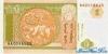 1 Тугрик выпуска 1993 года, Монголия. Подробнее...