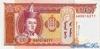 20 Тугриков выпуска 1993 года, Монголия. Подробнее...