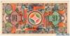 10 Долларов выпуска 1924 года, Монголия. Подробнее...