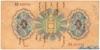 1 Тугрик выпуска 1925 года, Монголия. Подробнее...