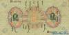 2 Тугрика выпуска 1925 года, Монголия. Подробнее...