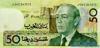 50 Дирхамов выпуска 1987 года, Марокко. Подробнее...