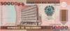 50000 Метикалов выпуска 1991 года, Мозамбик. Подробнее...