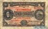 5 Эскудо выпуска 1941 года, Мозамбик. Подробнее...