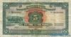 5 Фунтов выпуска 1954 года, Намибия (Юго-Восточная Африка). Подробнее...