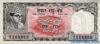10 Мохру выпуска 1960 года, Непал. Подробнее...