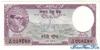 5 Рупий выпуска 1961 года, Непал. Подробнее...
