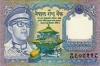 1 Рупия выпуска 1974 года, Непал. Подробнее...