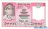 5 Рупий выпуска 1974 года, Непал. Подробнее...