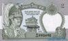 2 Рупии выпуска 1981 года, Непал. Подробнее...