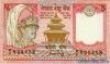 5 Рупий выпуска 1987 года, Непал. Подробнее...