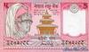 5 Рупий выпуска 1986 года, Непал. Подробнее...