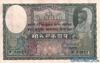100 Мохру выпуска 1951 года, Непал. Подробнее...