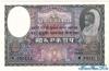 100 Рупий выпуска 1951 года, Непал. Подробнее...