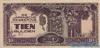 10 Гульденов выпуска 1942 года, Нидерланды (Индия). Подробнее...