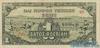 1 Рупия выпуска 1944 года, Нидерланды (Индия). Подробнее...