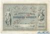 100 Гульденов выпуска 1902 года, Нидерланды (Индия). Подробнее...