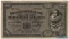 100 Гульденов выпуска 1928 года, Нидерланды (Индия). Подробнее...