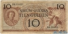 10 Гульденов выпуска 1950 года, Нидерланды (Новая Гвинея). Подробнее...